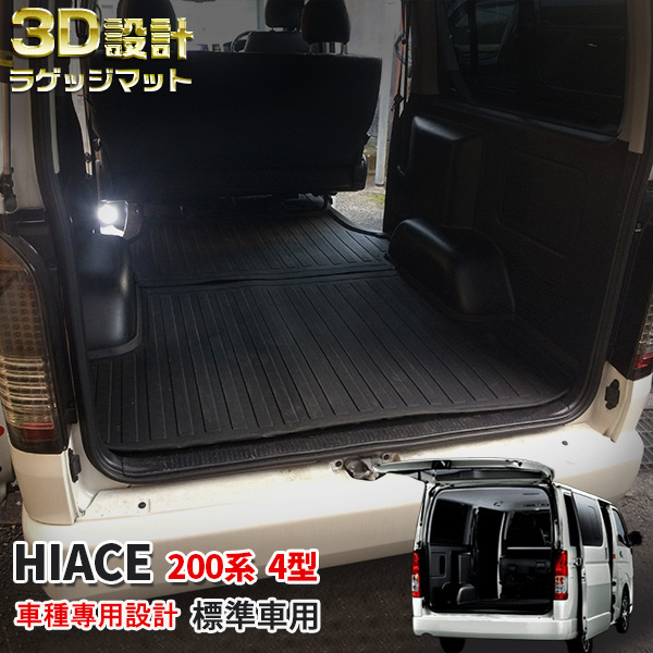 ★Rakuten supermarket SALE 10 special price ★ extreme popularity! Custom  parts Toyota HiACE interior equipment 2964 most suitable for the luggage  mat