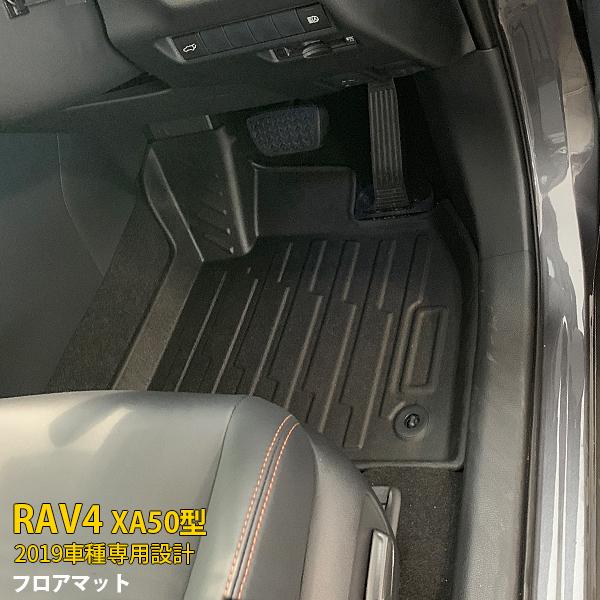 3D成型 フロアマット 汚れや傷付からフロアを守ってくれます 月末SALE 新登場 送料無料 トヨタ RAV4 XA50型 2019年 新型 カーゴマット カーマット フロア シートカバー 立体成型 気質アップ TPV素材 4285 キズ防止 3Pセット 防水 3D カスタム アクセサリー 防汚 5%OFF ドレスアップ 内装 カーペット パーツ お手入れ簡単