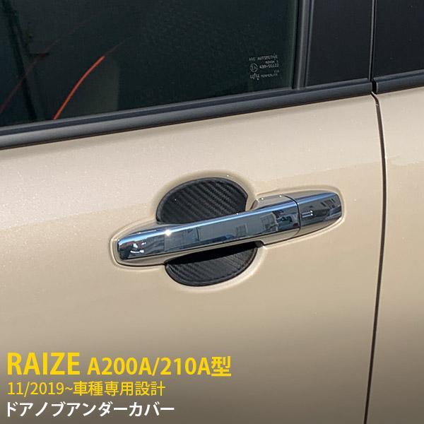 カーボン調で個性でスポーティなサイドビューを演出 ドア開閉時に爪などで付けやすいドアハンドル部の傷を保護します 大決算セール 半額特価 ※アウトレット品 激安 大人気 送料無料 トヨタ ライズ RAIZE A200A 210A型 ドアハンドルアンダープロテクター 4枚セット カーボン調 2019年11月~ おしゃれ ドアノブアンダーカバー 代引き不可 4694 アクセサリードレスアップ ひっかき傷防止 傷隠し シリコン製