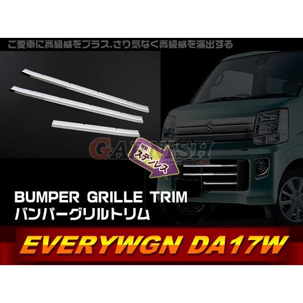 SUZUKI every wagon DA17W front bumper grille cover front accents.