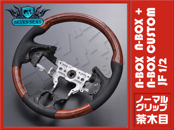 SEVEN SEAS Honda HONDA N-BOX N-BOX CUSTOM/N-BOX+SLASH JF1/2 Kuroki second harmonic and Brown wood grain steering normal type, piano-black sports type (hand grip)