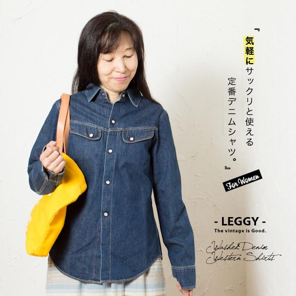 【送料無料】Leggy レギー ウエスタン インディゴウォッシュ デニム シャツ【WAREHOUSE 別注】
