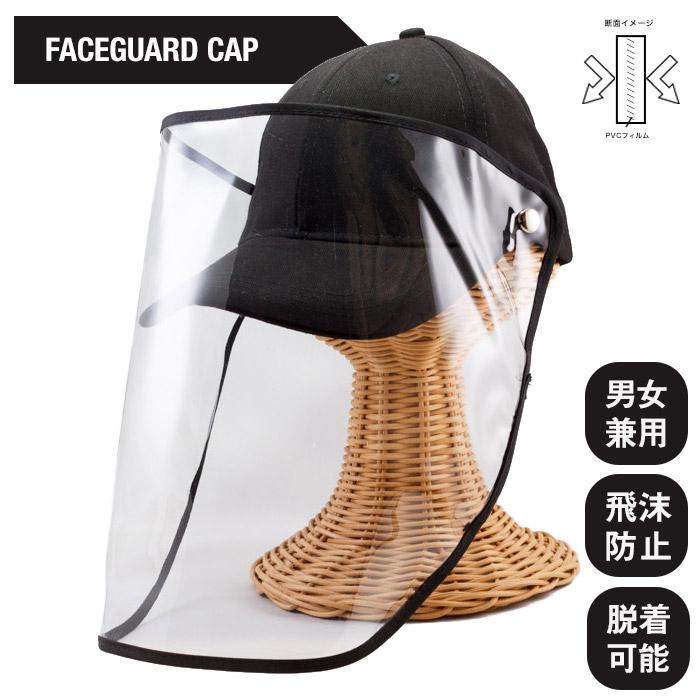 フェイスガードキャップ フェイスカバー ガード帽子 キャップ フェイスシールド お得なキャンペーンを実施中 ガード付き 帽子 メンズ レディース 男女兼用 取り外し可能 防護 対策 飛沫 ウイルス 細菌 GUARD FACE 通信販売 防止 花粉症 ブラック CAP