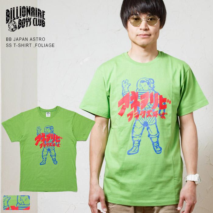 いつでも送料無料 ビリオネアボーイズクラブ ジャパン アストロ プリント半袖 Tシャツ BB JAPAN SHIRT ASTRO 891-8209 BILLIONAIRE SS BOYS トラスト CLUB