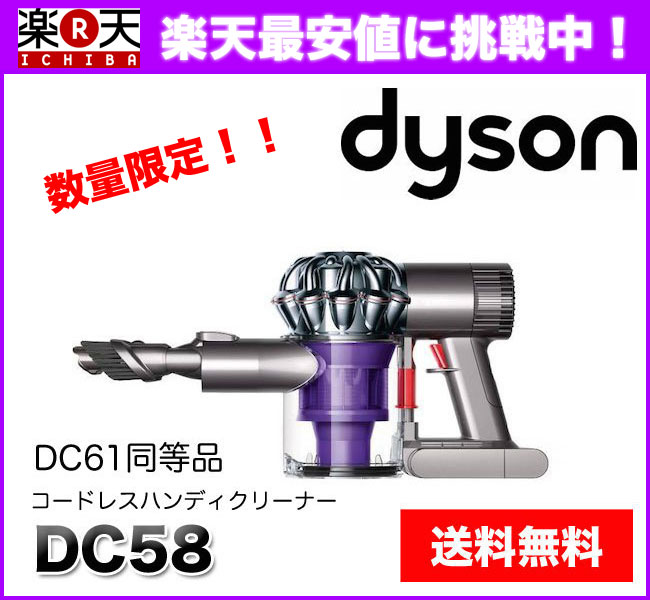 Dyson ダイソン DC58 Handheld Vacuum Cleaner ハンディー 掃除機 コードレス クリーナー サイクロン 変わらない吸引力!【米国正規品】