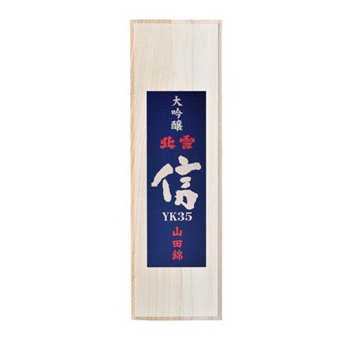 ■日本酒 正規特約店北雪酒造 大吟醸YK35 遠心分離 信 北雪 遠心分離 1500ml 北雪