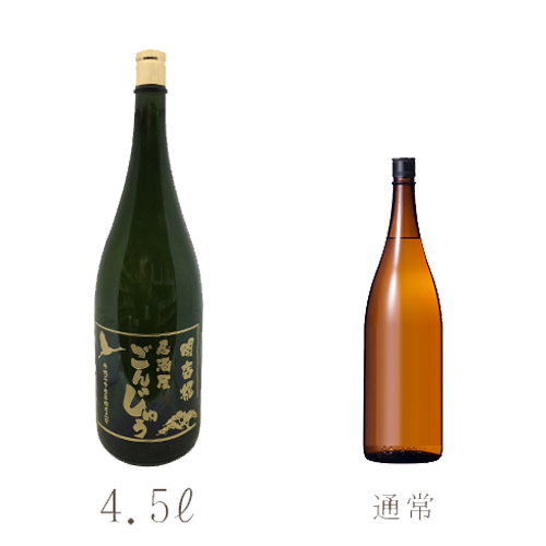 日本酒 世界にひとつ 開店祝 優勝 益々繁盛 サプライズ オリジナル彫刻 4500ml エッチングボトル お祝いに ギフトに!! 麒麟山酒造