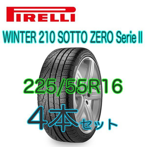 ピレリ スタッドレスタイヤ 225/55R16 WINTER 210 SOTTO ZERO SerieII 4本
