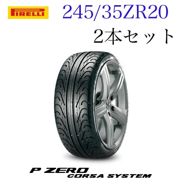 ピレリ PIRELLI P ZERO CORSA System Di 245/35R20 2本セット