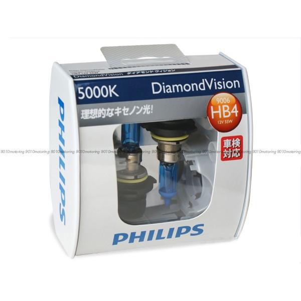 HB4/5000K 55W PHILIPS ダイアモンドヴィジョン ハロゲンバルブ