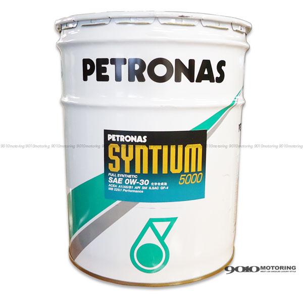 即納OK! PETRONAS ペトロナス SYNTIUM シンティアム 5000 0W-30 20L 送料無料