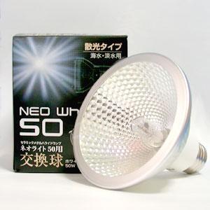 カミハタ ネオライト50用交換球 ホワイト球(集光タイプ)