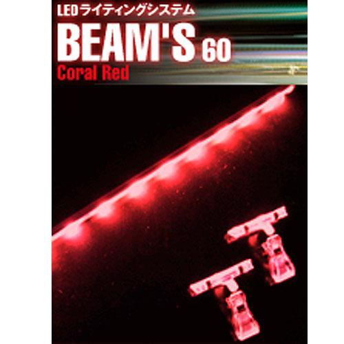 JUNコーポレーション BEAM'S ビームス 60 コーラルレッド