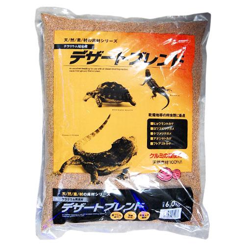 記念日 ≪とびきり価格≫カミハタ デザートブレンド 6kg 爬虫類 贈り物 くるみ 底床 ハリネズミ