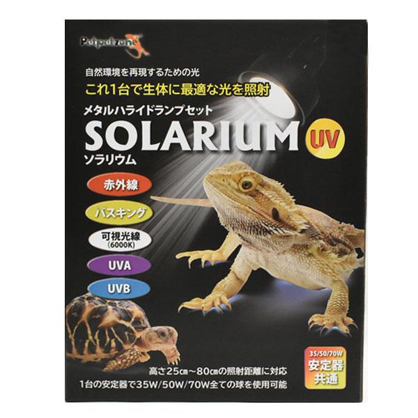 ゼンスイ ソラリウム 50W セット