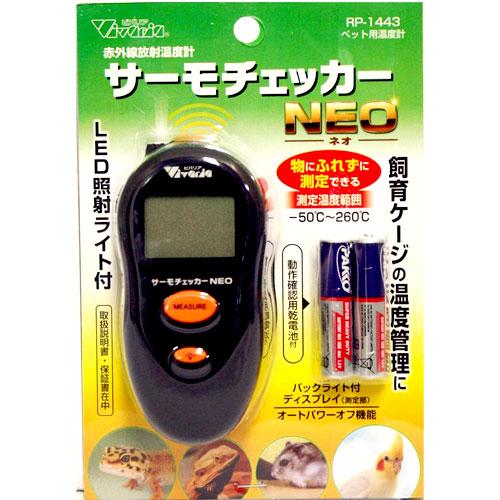 価格 ビバリア サーモチェッカーNEO 非接触赤外線放射温度計 永遠の定番