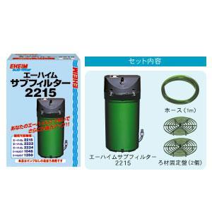 エーハイム サブフィルター2215(50/60hz共用)