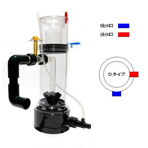 東熱 スパイラルプロテインスキマー2(給排水方向D)