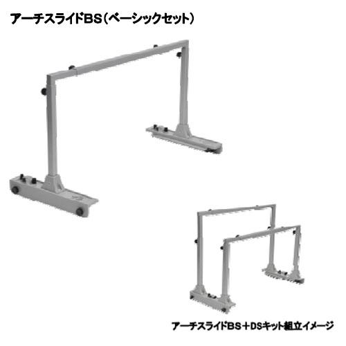 カミハタ アーチスライド BS900