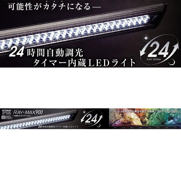≪新商品≫コトブキ レイマックス 900 90cm用LED 24時間自動調光タイマー内臓LEDライト