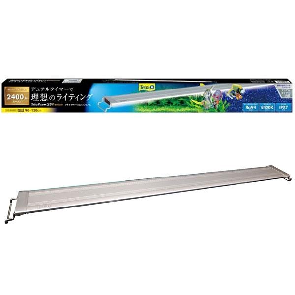 テトラ パワーLEDプレミアム90 90cm用照明 デュアルタイマー内蔵で理想のライティング!