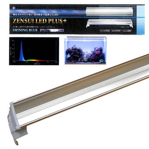 ゼンスイ LED PLUS 90cm シャイニングブルー