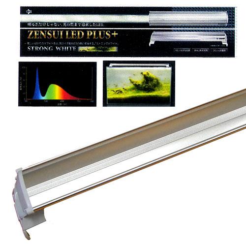 ゼンスイ LED PLUS 60cm ストロングホワイト