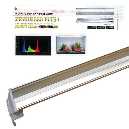 ≪送料無料≫ゼンスイ LED PLUS 150cm パーフェクトクリアー