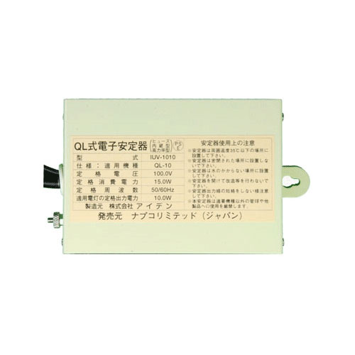 ナプコリミテッド ライフガード QL-10 安定器