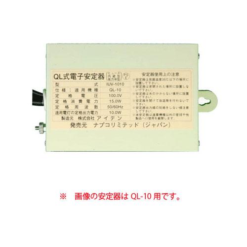 ナプコリミテッド ライフガード QL-25(新型)安定器