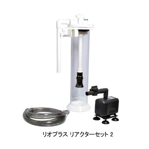 カミハタ リオプラス リアクターセット 2 50Hz