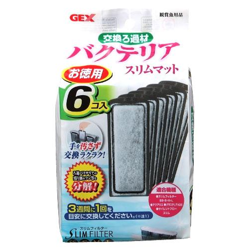 ≪数量限定特価≫GEX スリムフィルター交換ろ過材 バクテリアスリムマット 6個入