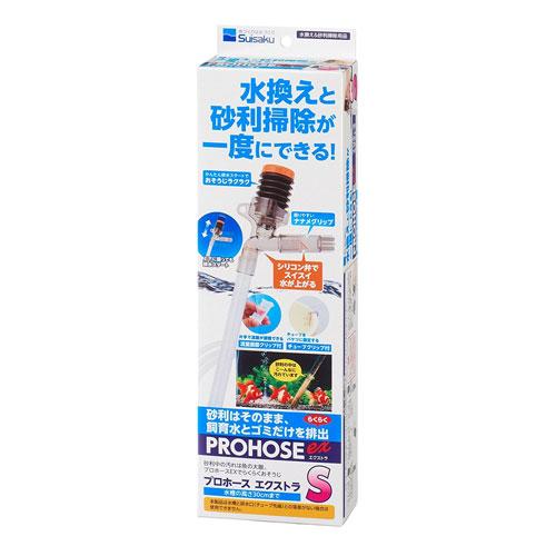 水作 プロホースエクストラ S おすすめ 日本産