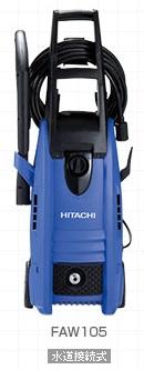 [日本全国送料無料・税込新品]HiKOKI(旧:日立工機)家庭用高圧洗浄機FAW105(S) 【代引発送不可】【ポイント消化にどうぞ】