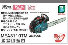 [税込新品]マキタ エンジンチェンソー MEA3110TM チェーンソー【ポイント消化にどうぞ】