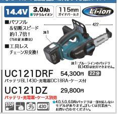 [税込新品]マキタ 14.4V充電式チェンソー UC121DZ バッテリ・充電器・ケース別売 チェーンソー【ポイント消化にどうぞ】