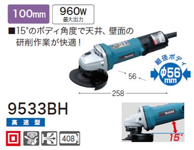[税込新品]マキタ ディスクグラインダー9533BH 細径ボディφ56mm