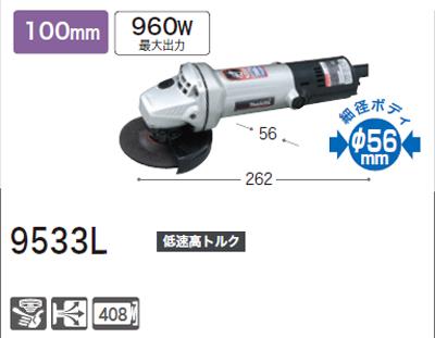 [税込新品]マキタ ディスクグラインダー9533L 細径ボディφ56mm
