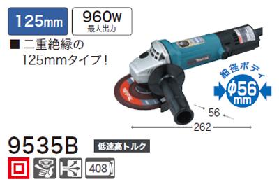 [税込新品]マキタ ディスクグラインダー9535B 細径ボディφ56mm