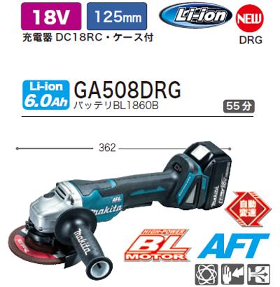 [税込新品]マキタ充電式ディスクグラインダーGA508DRG パドルスイッチタイプ、AFT[付属品]バッテリ、ケース、充電器(DC18V)