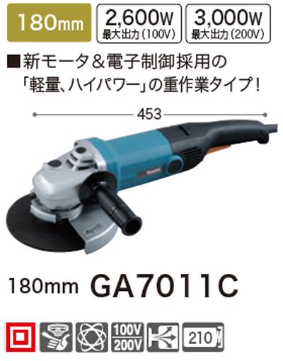 [税込新品]マキタ充電式電子ディスクグラインダーGA7011C