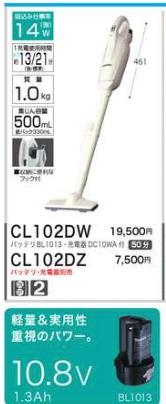マキタ10.8V充電式コードレスクリーナー(掃除機)CL102DW【ポイント消化にどうぞ】