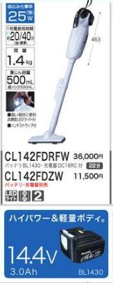 マキタ14.4V充電式コードレスクリーナー(掃除機)CL142FDRFW【ポイント消化にどうぞ】