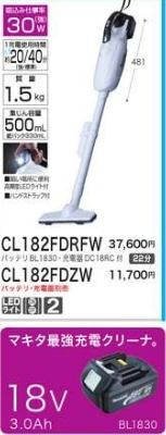 マキタ18V充電式コードレスクリーナー(掃除機)CL182FDRFW【ポイント消化にどうぞ】