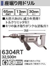 [税込新品]マキタ100V座堀り用ドリル6304RT