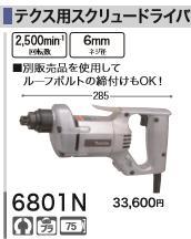 [税込新品]マキタ100Vテクス用スクリュードライバー6801N