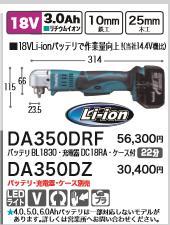 [税込新品]マキタ18V充電式アングルドリルDA350DRFバッテリ・充電器・ケース付