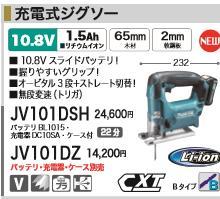 [税込新品]マキタ 10.8V充電式ジグソー JV101DSH バッテリ・充電器・ケース付 鋸・ノコギリ