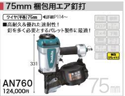 [税込新品]マキタ エア タッカー AN760 75mm梱包用エア釘打 タッカー【ポイント消化にどうぞ】