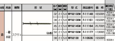 いつでも送料無料 マキタ エア タッカー用ワイヤ釘 WFS2138 F-10535 税込新品 エア釘 ポイント消化にどうぞ ワイヤー釘 毎日激安特売で 営業中です